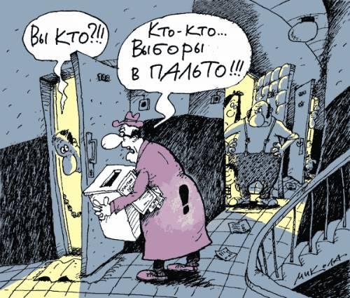 В декабре - выборы депутатов в Гос Думу. - Страница 3 S54001